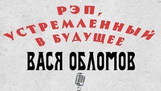 Download Вася Обломов - Рэп, устремленный в будущее Mp3 and Videos
