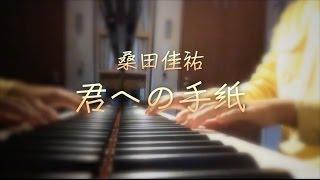 【フル&歌詞】君への手紙 / 桑田佳祐(映画「金メダル男」主題歌)Cover by 小川ハル