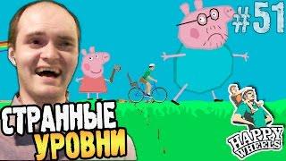 видео Игры Хэппи Вилс, играть бесплатно в Happy Wheels онлайн
