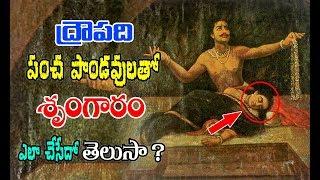 ద్రౌపది శృంగార రహశ్యం | How is The S3XUAL life of Draupadi described in the Mahabharata