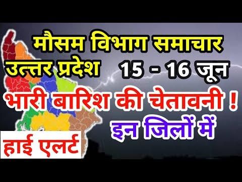 15 16 June 2021 आज का मौसम #मौसम_की_जानकारी Mausam Aaj Ka उत्तर प्रदेश मौसम ख़बर। मौसम विभाग लखनऊ Up