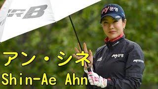 アン・シネ Shin-Ae Ahn 안신애 6オーバーのスコアで疲れました。(2017.10 兵庫にて) アン・シネ 検索動画 28