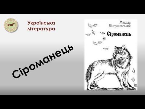 """""""Сіроманець"""" - повість Миколи Вінграновського. Відеоурок з української літератури"""