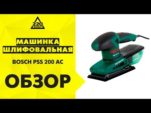 Видео обзор: Шлифмашина площадочная BOSCH PSS 200 AC