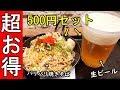 大阪で最高の500円セット【阪神百貨店】立ち食い居酒屋風