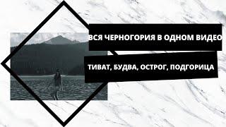 видео Туры в Подгорицу