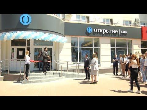 Новый офис банка «Открытие» в Старом Осколе