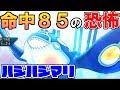 【ポケモンUSUM】命中85の技の威力は実質「ゼロ」。これメモれ。【ウルトラサン・ウルトラムーン】