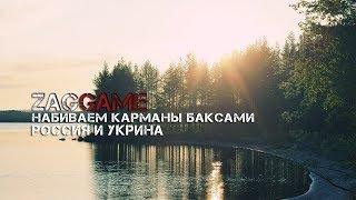 TheFisher Online ◍ НАБИВАЕМ КАРМАНЫ БАКСАМИ ◍ РОССИЯ И УКРАИНА !!