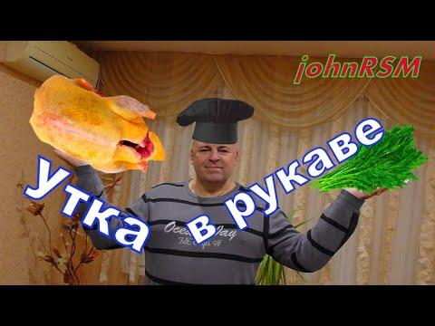 Утка с яблоками запеченная в духовке рецепты с фото на
