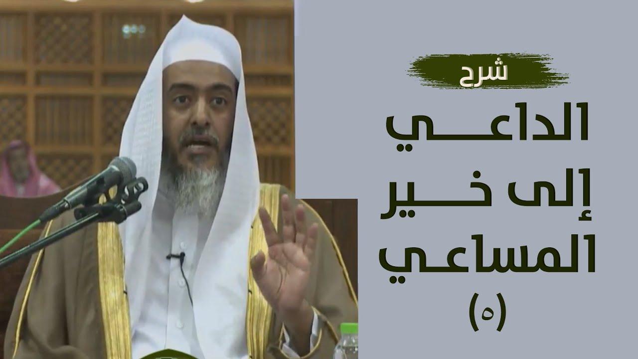 (٥) شرح الداعي إلى خير المساعي: فضل العلم وأهله | الشيخ صالح العصيمي