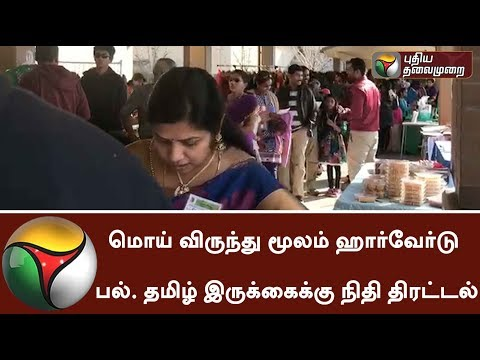 Feast Conducted To Collect Fund For Tamil Chair At Harvard