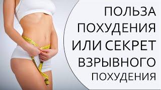 Польза похудения. Или почему ученые кричат о пользе похудения!