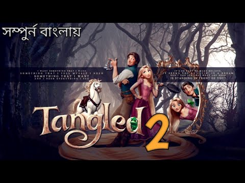 Download Tangled 2+3 (2017) Movie Explain  in Bangla ll Full Movie  Explain in বাংলা