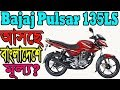Bajaj pulsar 135 LS Details Specification and Price in Bangladesh and India