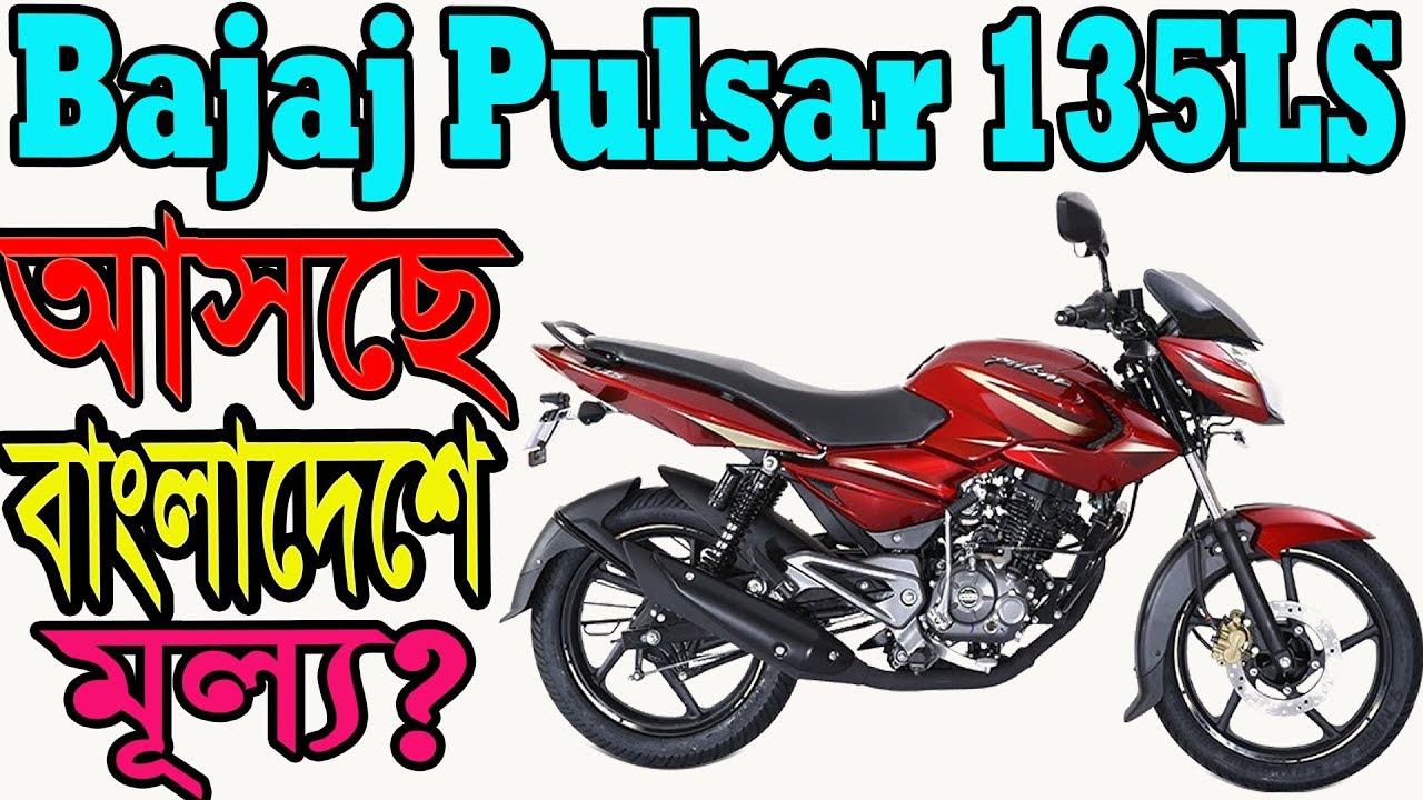 Pulsar 135 new model 2020