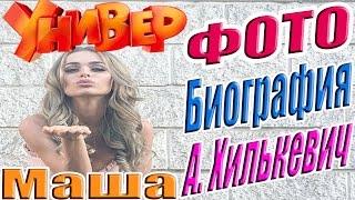 Универ Новая Общага Маша -- Анна Хилькевич краткая биография