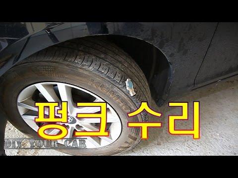 [DIYYOURCAR#91] 타이어 펑크 수리( HOW TO REPAIR PUNCT