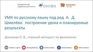 УМК по русскому языку под ред  А. Д. Шмелёва:  построение урока и планируемые результаты
