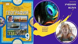 География 9 класс, Домогацких, параграф 1, тема урока