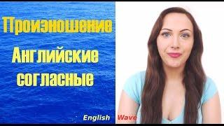 Как произносить английские звуки. Английские согласные. Произношение. English Consonants.