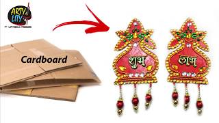 How to make Door decoration Shubh Labh | Best out waste | DIY Door decoration