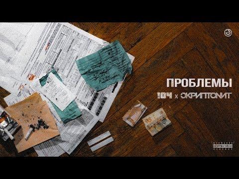 104, Скриптонит - Проблемы (ft. Lucaveros) [Official Audio]