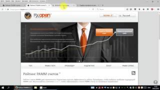 видео ПАММ счета FXOpen