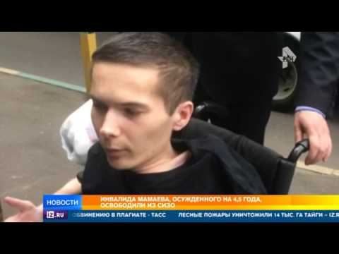 Суд освободил инвалида-колясочника Мамаева из СИЗО