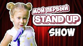 Мой первый StandUp! / StandUp Для Детей! / Детское Шоу!