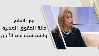نور الامام - حالة الحقوق المدنية والسياسية في الأردن