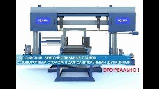 Российский ленточнопильный станок по металлу l 3D обзор