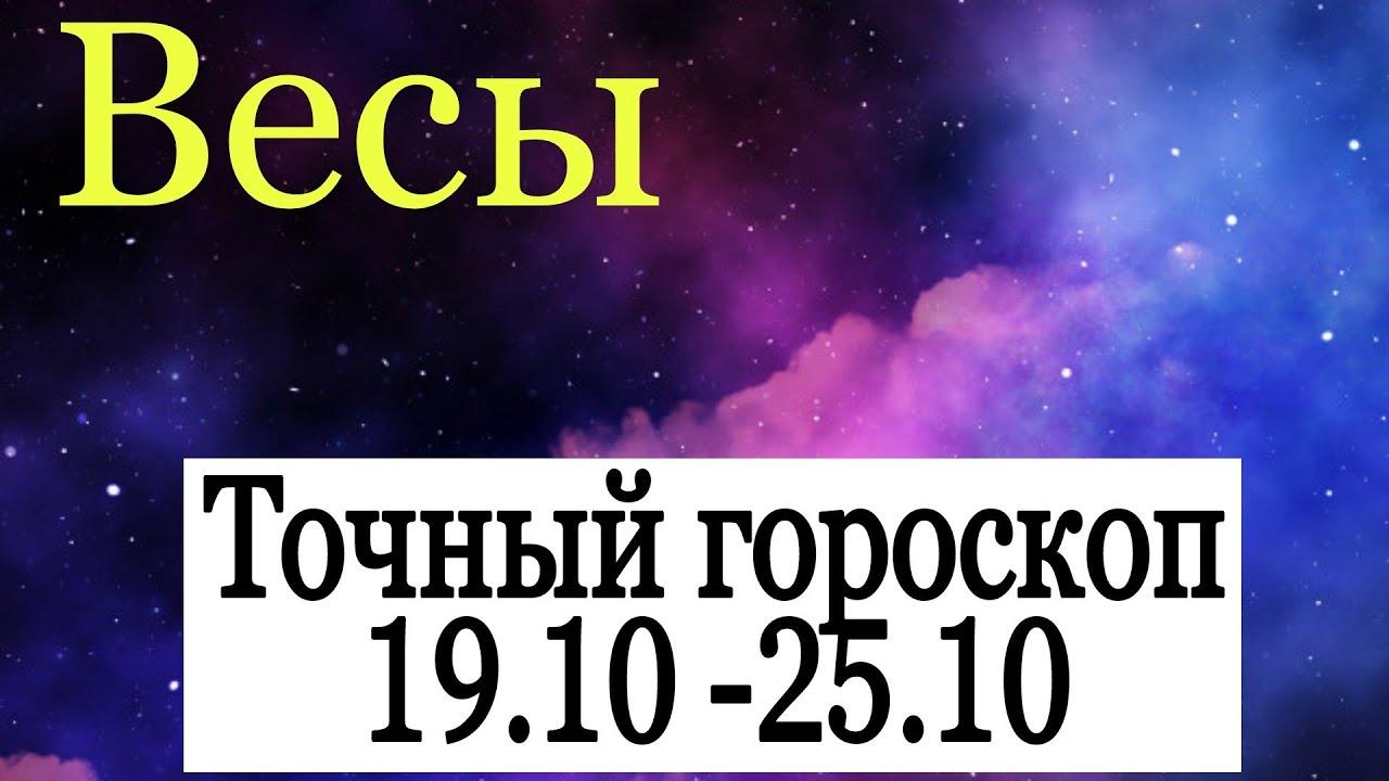 ВЕСЫ. Точный гороскоп 19.10-25.10 | Тайна Судьбы |