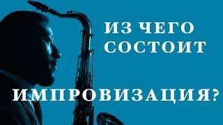 Джазовая импровизация для начинающих. Любые инструменты: саксофон, фортепиано и т.д.