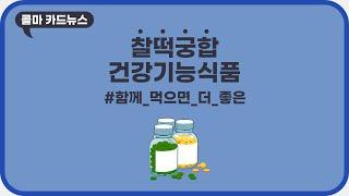 [한국콜마 카드뉴스] 찰떡 궁합 건강기능식품은?