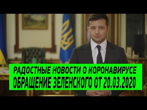 Такого не выдержит ни одна страна: Обращение Президента Зеленского от 20 марта
