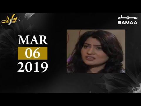 Maa Ke Qatl ki Khaufanaak Waja | Wardaat | SAMAA TV | 06 March 2019