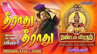 தீராது தீராது | Srihari | Mandala Viratham #3 | Ayyappan Songs