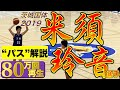 【ガード必見】なぜ米須選手のパスは観客を虜にするのか?〜国体2019〜(#もりもり部屋 ☆バスケットボール)