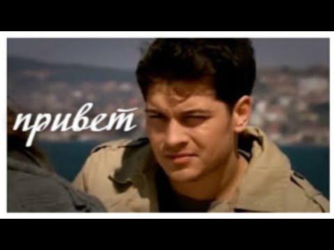 Emir & Feriha (Çağatay Ulusoy & Hazal Kaya) - Hello