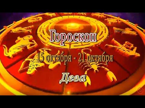 Дева. Гороскоп на неделю с 15 по 21 октября