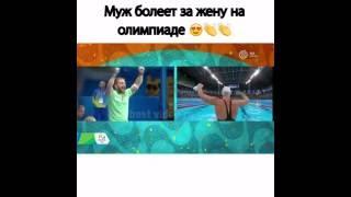 Муж болеет на олимпиаде за жену#олимпиада в рио#плавание