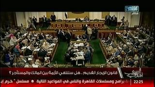 المصرى أفندى |قانون الايجار القديم .. هل ستنتهى الأزمة بين المالك والمستأجر!