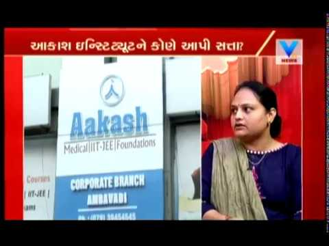 Aakash Institute cheated 2 ICSE students of 10th Standard in Ahmedabad | Vtv News