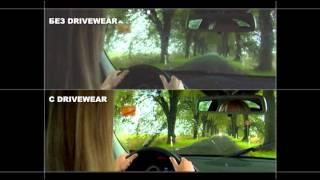 Очки для водителей с линзами DriveWear