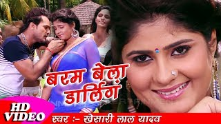 Bharm Bela Darling - Khesari Lal, Ranjit Singh - रणजीत सिंह - Bhojpuri Film Laadla Song Full Song