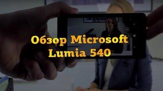 Обзор Microsoft Lumia 540 Dual Sim
