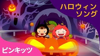ハロウィンパーティ | ハロウィンソング | ピンキッツ童謡