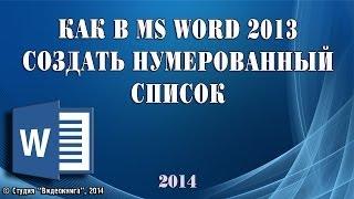 Как в MS Word 2013 создать нумерованный список