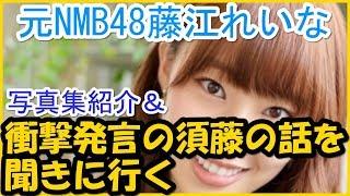 【関連動画】 【NMB48】須藤凛々花のドイツ留学は真っ赤なウソか、タレ...